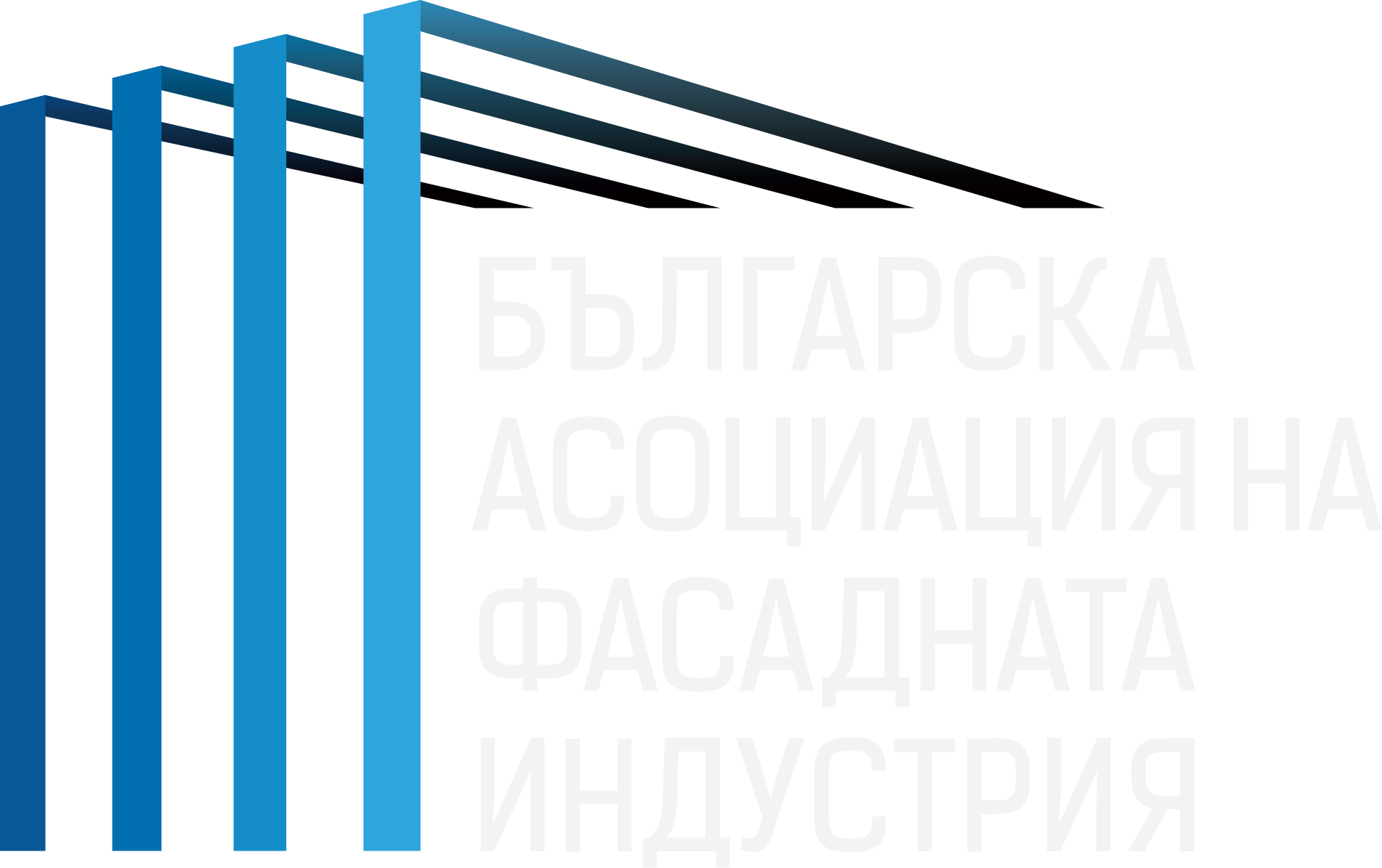 Българска асоциация на фасадната индустрия
